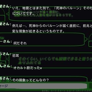 死神+天使〜デス・エンジェル〜