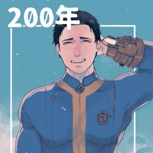 彼方と眠る200年