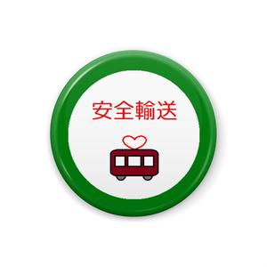 電車(安全輸送) カンバッジ【32mm】