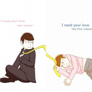 おそ松さん同人誌(あつトド)I need your love.上下巻セット