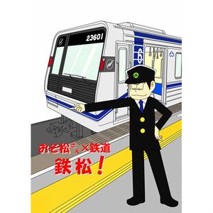 おそ松さん同人誌 鉄松!(オールキャラギャグ)鉄道パロ