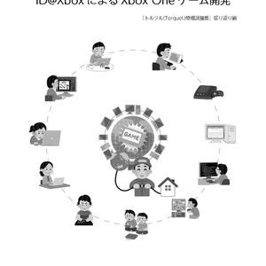 個人でもできる ID@XboxによるXbox Oneゲーム開発  -トルクル(TorqueL)物理調整版振り返り編- [PDFデータDLのみ]