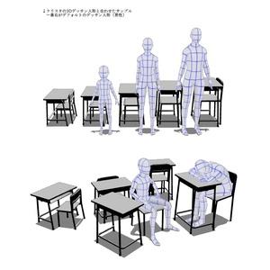 学校机椅子3Dモデル9種セット