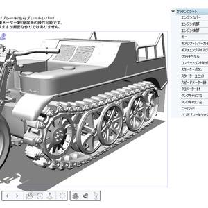 ケッテンクラート3D
