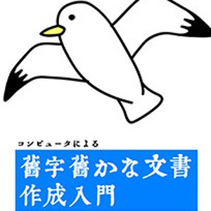 コンピュータによる旧字旧かな文書作成入門(無償ダウンロード版)