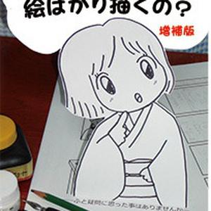 どうして女の子の絵ばかり描くの?(無償ダウンロード版)