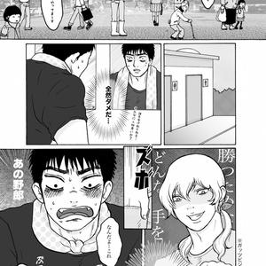 DL【グリガツ】ラーメン対決【20P】