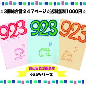 【同人誌】923シリーズ3冊セット【送料無料】