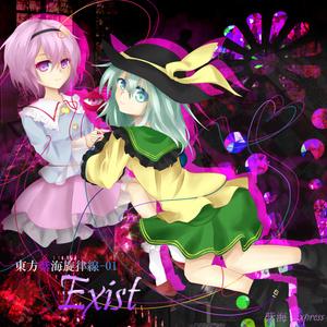 東方紫海旋律線01『Exist』
