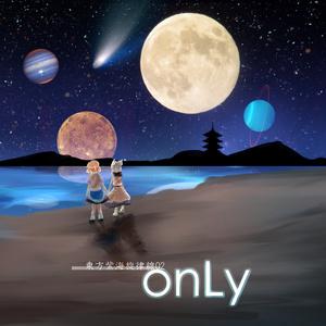 東方紫海旋律線02『onLy』
