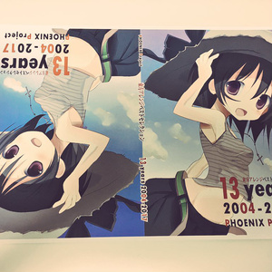 ゆう東方アレンジベストセレクション「13 years 2004-2017」