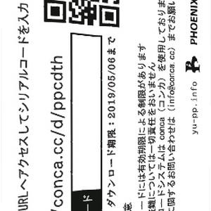 東方HardRockアレンジ第3弾 - 紅緋 (べにひ)