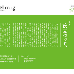 konel.mag Issue 4