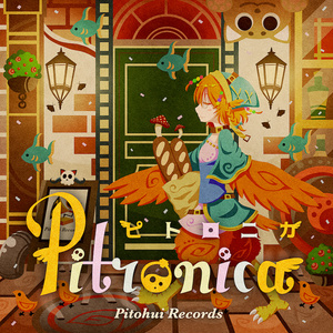 Pitronica -ピトロニカ-