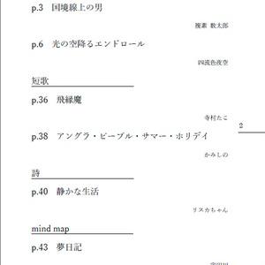グッバイグーグルアイ(pdf)