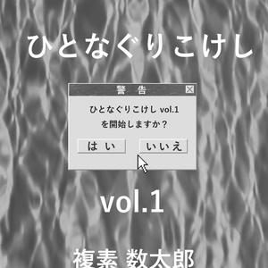 ひとなぐりこけし vol.1