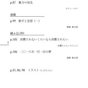 問題のある子 (pdf)