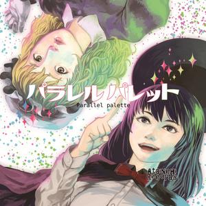 パラレルパレット【CD版】