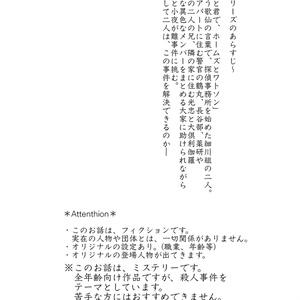 【細川組】細川探偵シリーズ3「アヤマチの話」【腐向け】