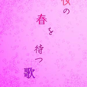 【腐向け】05.03小夜歌新刊「桜の春を待つ歌」