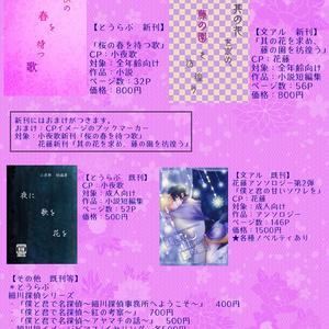 【腐向け】05.03花藤新刊「其の花を求め、藤の園を彷徨う」