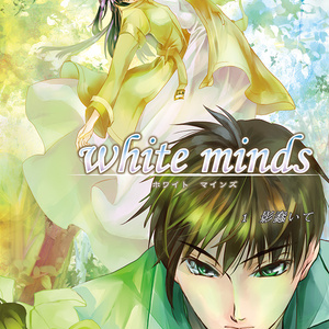 white minds 第1巻