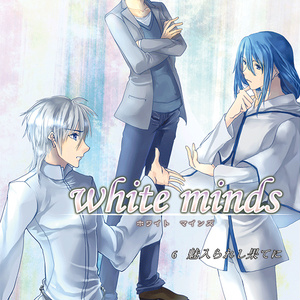 white minds 第6巻