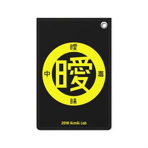 パスケ (黄×黒)