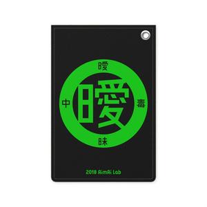 パスケ (緑×黒)