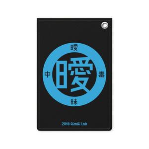 パスケ (青×黒)