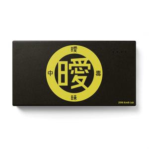 バッテリ (黄×黒)