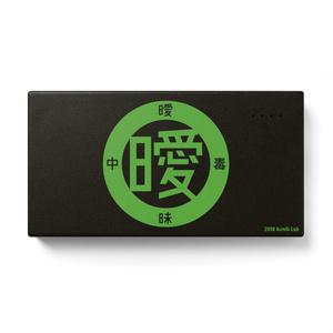 バッテリ (緑×黒)