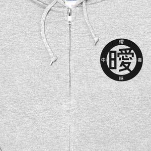 曖ジップ (黒×杢グレー)
