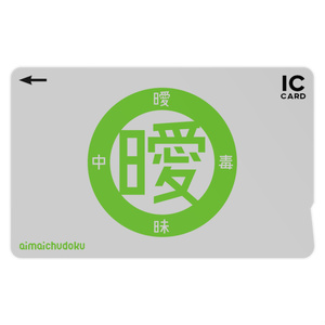 曖カード (緑)