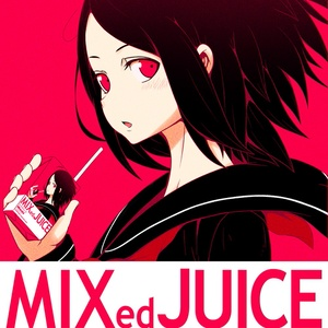 【GUMI曲付き画集】ミックスジュース