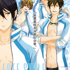 FREE STYLE 「岩鳶高校水泳部の日常。」