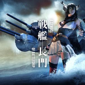 戦艦長門 -A SYMBOL OF BATTLESHIP-