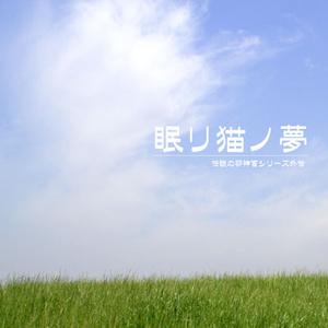 眠リ猫ノ夢
