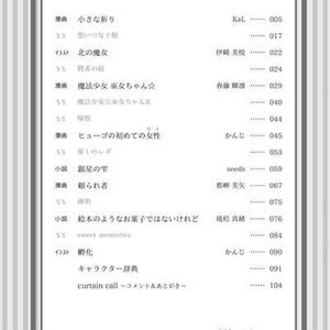 でんたま! ~伝説の卵神官シリーズ公式アンソロジー~
