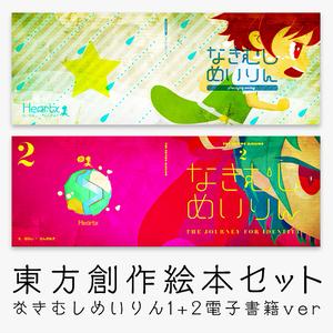 絵本なきむしめいりん1+2セット(電子書籍ver)