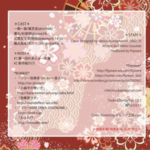 【無料配信】桜四太刀円盤的寸劇~第一回れあふぉー会議~【レア4】