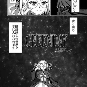 GREENDAY LIGHT