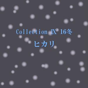 Collection Ⅸ 16冬「ヒカリ」(ダウンロード音源)