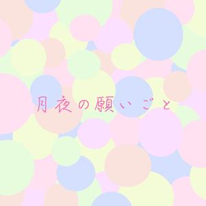 月夜の願いごと カラオケセット(ダウンロード音源・ダウンロード楽譜)