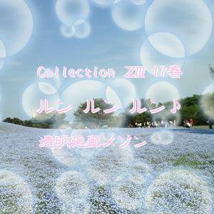 Collection ⅩⅢ 17春「ルン ルン ルン♪」(ダウンロード音源)