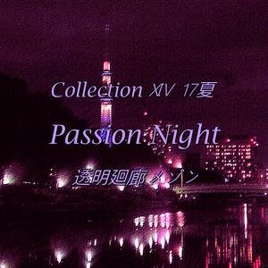 Collection ⅩⅣ 17夏「Passion Night」(ダウンロード音源)