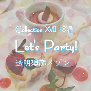 Collection ⅩⅦ 18春「Let's Party!」(ダウンロード音源)