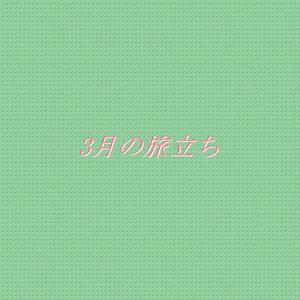 3月の旅立ち カラオケセット(ダウンロード音源・ダウンロード楽譜)
