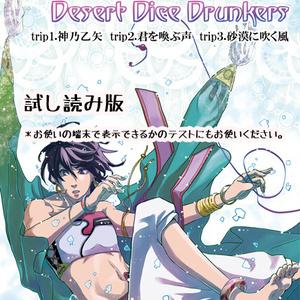 【試し読み】DDD総集編・冒頭【DL確認用】