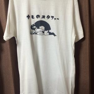 すしいこTシャツ「すしのメタファー」